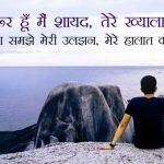Hindi Sad Whatsapp Status Wallpaper Download
