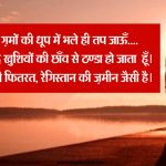 Hindi Sad Whatsapp Status Pics Download Free