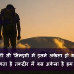 Best Hindi Sad Whatsapp Status Photo Download