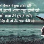 Hindi Sad Whatsapp Status Pics Download