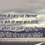 Hindi Sad Whatsapp Status photo Download