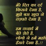 Best New Hindi Sad Whatsapp Status Wallpaper Download