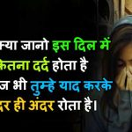 Best Quality Free Hindi Sad Whatsapp Status Pics Download