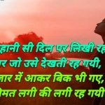 Top Quality Hindi Sad Whatsapp Status Pics Images Download