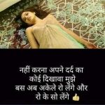 Latest Hindi Sad Whatsapp Status Pics Images Download