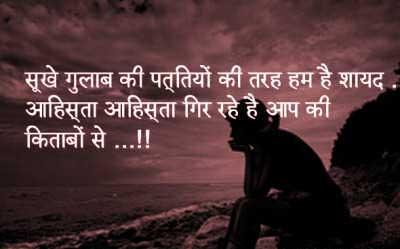 320+ Hindi Sad Whatsapp Status Images Free Download - Good ...