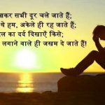 free New Hindi Sad Whatsapp Status Pics Images Download
