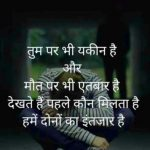 Life Whatsapp DP Images 26