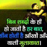 Love Whatsapp Status Images 8