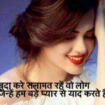 Love Whatsapp Status Images In Hindi 2 1