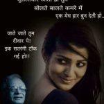 Love Whatsapp Status Images In Hindi 57 1