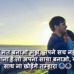 Love Whatsapp Status Images In Hindi 58 1