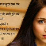 Love Whatsapp Status Images In Hindi 8 1