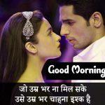 Shayari Good Morning Images for Whatsapp