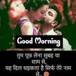 Love Couple Shayari Good Morning Images Download