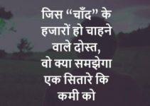 Shayari Wallpaper , Shayari Photo , Hindi Shayari Images Download