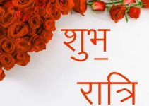 Shubh Ratri Wallpaper 63