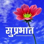 Suprabhat Images For Whatsapp 2