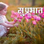 Suprabhat Images For Whatsapp 3