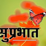 Suprabhat Images For Whatsapp 5