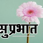 Suprabhat Images For Whatsapp 6