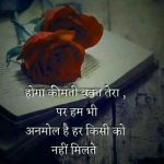 Best Hindi Whatsapp Dp Pics Images With Rose