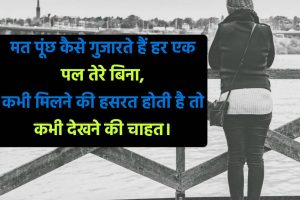 Bewafa Hindi Shayari Images 12