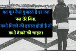 523+ Bewafa Hindi Shayari Images Pics HD Download