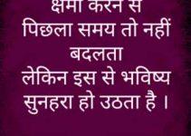 Hindi Suvichar Images 12