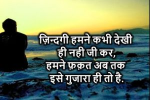 Very Sad Dard Bhari Shayari Images 23