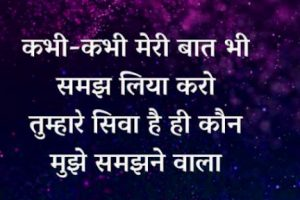 Best Hindi Shayari Images 93