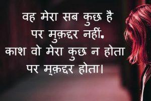 Latest Hindi Shayari Images HD Download ! Always Updates