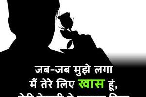 Best Hindi Sad Shayari Images , Photo & Wallpaper ! Daily Updates