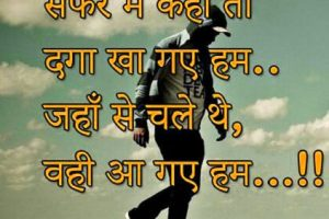 Shayari Wallpaper HD 51