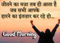 Hindi Quotes Shayari Good Morning Images 96