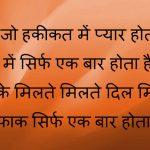 Hindi Sad Shayari Pics Images Download