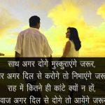 Love Couple Free Hindi Sad Shayari Pic Download
