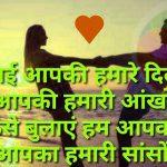 Free Hindi Sad Shayari Pics Download