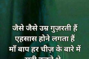 Hindi Attitude Shayari Images Download 98
