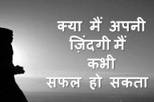 Hindi Good Thought Images Download 93