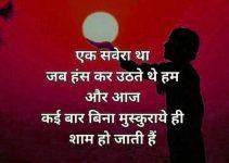 259+ Hindi Sad Whatsapp DP Profile Images HD Download