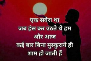 Hindi Sad Whatsapp DP Profile images Download 108