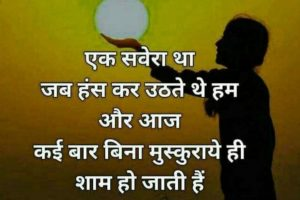 449+ Amazing Hindi Quotes Whatsapp DP Images HD Download
