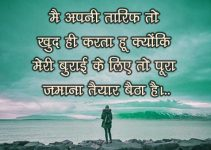 Hindi Suvichar Whatsapp DP images Download 82