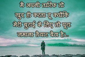 364+ Beautiful Hindi Suvichar Whatsapp DP HD Download