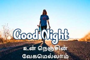 1495+ Tamil Good Night Wishes Images HD Download