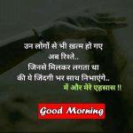 2021 Good Morning Image In Hindi Photo Wallpaper Free Download