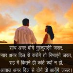 Beautiful Hindi love Shayari Pics Images In HD