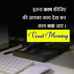 Best New Hindi Good Morning Quotes Photo Download