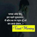 Free Hindi Good Morning Quotes Pics Download for Whatsapp